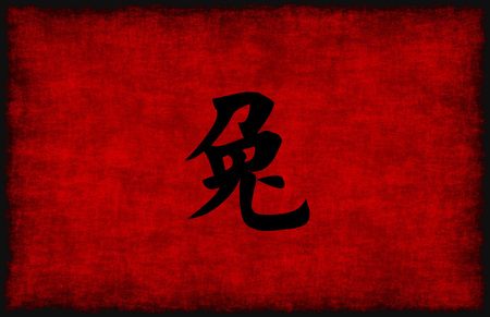 chinese symbol: Chinese Calligraphy Symbol for Rabbit in Red and Black Stock Photo
