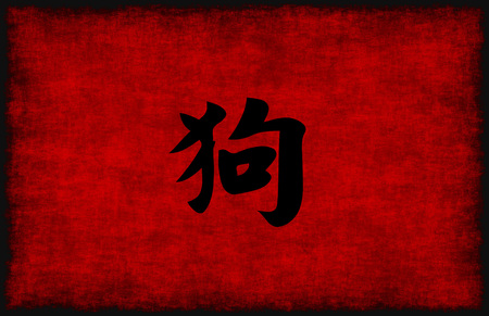 chinese symbol: Chinese Calligraphy Symbol for Dog in Red and Black Stock Photo