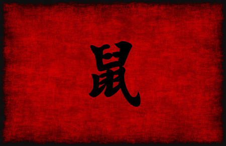 chinese symbol: Chinese Calligraphy Symbol for Rat in Red and Black