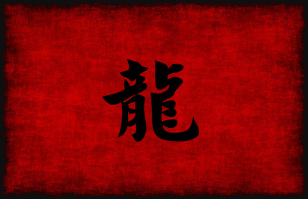 abstract paintings: Chinese Calligraphy Symbol for Dragon in Red and Black