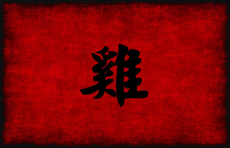 chinese symbol: Chinese Calligraphy Symbol for Rooster in Red and Black