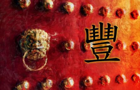 abundance: Abundance Chinese Character Symbol Writing as Painting