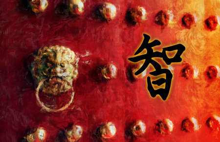 knocker: Wisdom Chinese Character Symbol Writing as Painting Stock Photo