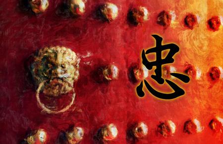 knocker: Loyaldevoted Chinese Character Symbol Writing as Painting Stock Photo