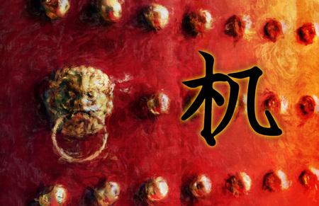 brocha de pintura: Oportunidad símbolo del carácter chino escritura como pintura Foto de archivo