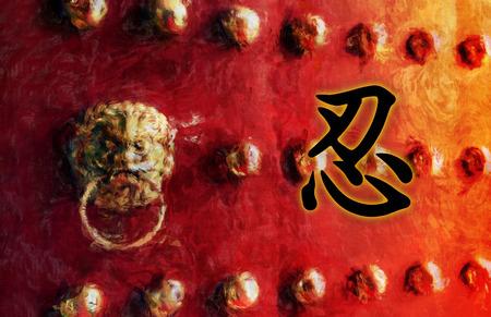 paciencia: La paciencia símbolo del carácter chino escritura como pintura