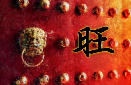 chinese writing: Flourish Chinese Character Symbol Writing as Painting