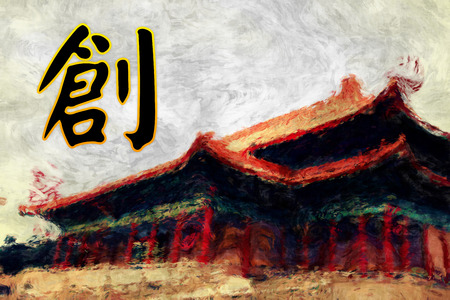 golden years series: Achieve Calligraphy Artwork in Feng Shui and Chinese Culture Stock Photo