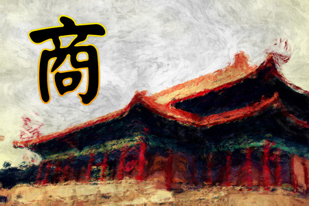 golden years series: Business Calligraphy Artwork in Feng Shui and Chinese Culture