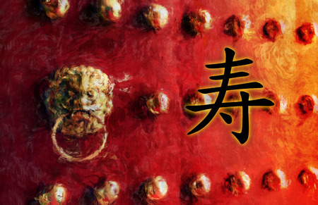 chinese writing: Longevity Chinese Character Symbol Writing as Painting