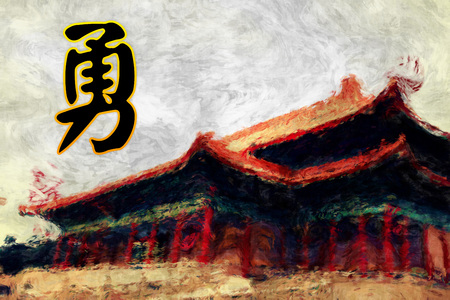 golden years series: Courage Calligraphy Artwork in Feng Shui and Chinese Culture Stock Photo