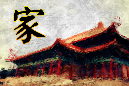 golden years series: Family Calligraphy Artwork in Feng Shui and Chinese Culture Stock Photo
