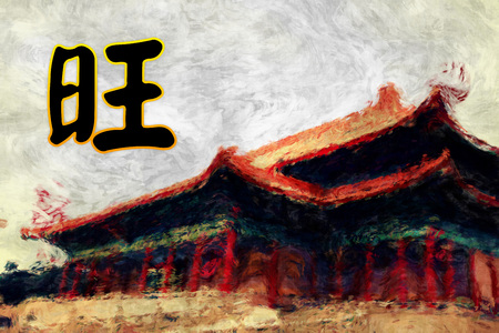 golden years series: Flourish Calligraphy Artwork in Feng Shui and Chinese Culture