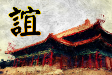golden years series: Friendship Calligraphy Artwork in Feng Shui and Chinese Culture Stock Photo