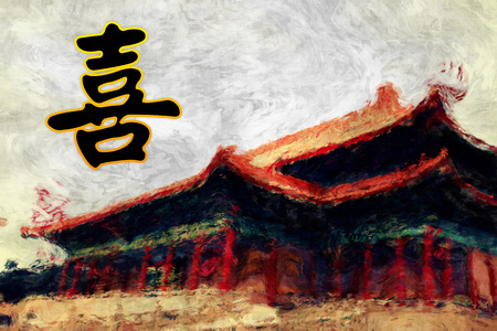 golden years series: Happiness Calligraphy Artwork in Feng Shui and Chinese Culture