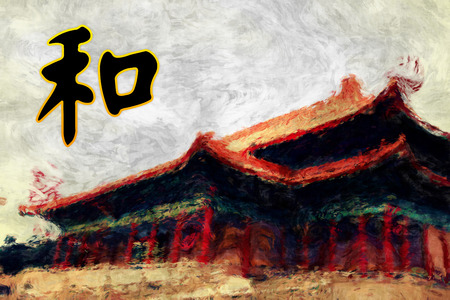 golden years series: Harmony Calligraphy Artwork in Feng Shui and Chinese Culture