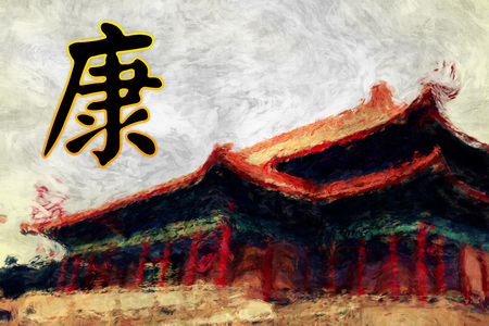 golden years series: Health Calligraphy Artwork in Feng Shui and Chinese Culture
