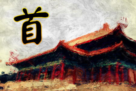 feng: Leader Calligraphy Artwork in Feng Shui and Chinese Culture