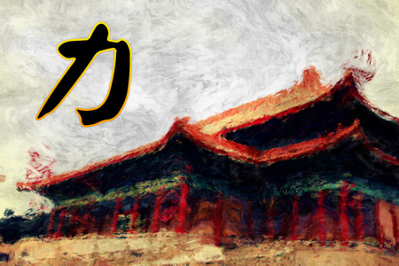 golden years series: Strength Calligraphy Artwork in Feng Shui and Chinese Culture Stock Photo