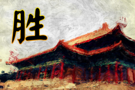 feng: Success Calligraphy Artwork in Feng Shui and Chinese Culture