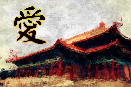 golden years series: Love Calligraphy Artwork in Feng Shui and Chinese Culture