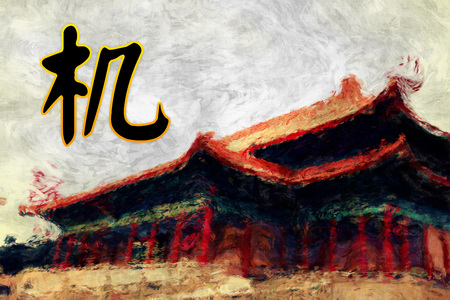 golden years series: Opportunity Calligraphy Artwork in Feng Shui and Chinese Culture