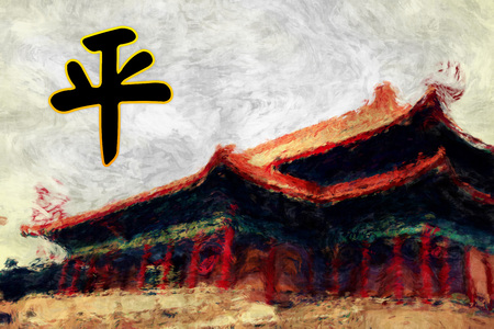 feng shui: Peace Calligraphy Artwork in Feng Shui and Chinese Culture Stock Photo