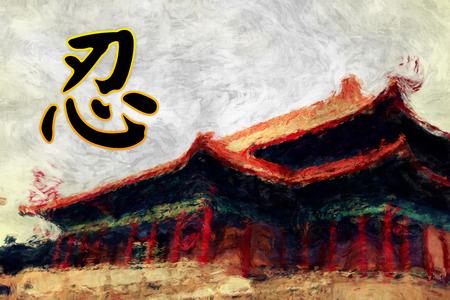 paciencia: La paciencia de la caligrafía ilustraciones en el Feng Shui y la cultura china