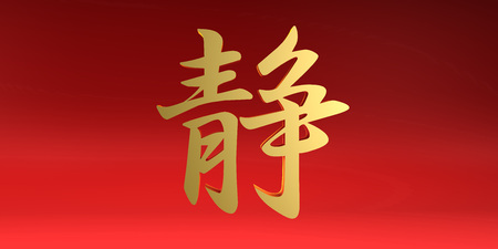 Serenity Chinese Calligraphy Symbol in Red and Gold Standard-Bild