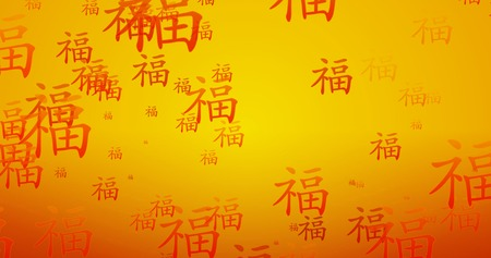 Prosperity Chinese Writing Blessing Background Artwork as Wallpaper