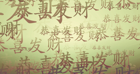 Chinese New Year Calligraphy Blessing Wallpaper