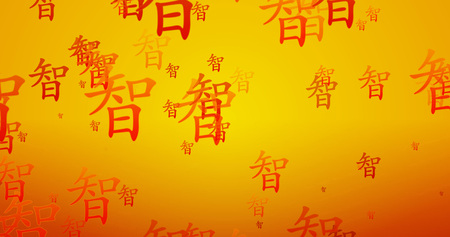 Wisdom Chinese Writing Blessing Background Artwork as Wallpaper 스톡 콘텐츠