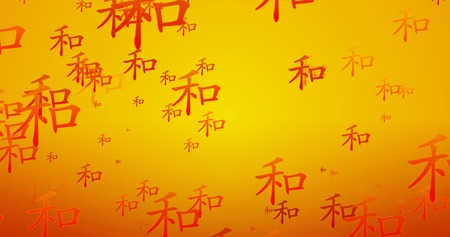 Harmony Chinese Writing Blessing Background Artwork as Wallpaper