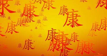 Health Chinese Writing Blessing Background Artwork as Wallpaper