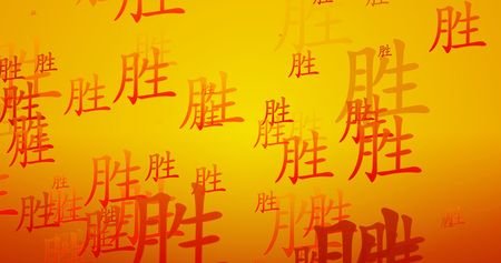 Success Chinese Writing Blessing Background Artwork as Wallpaper