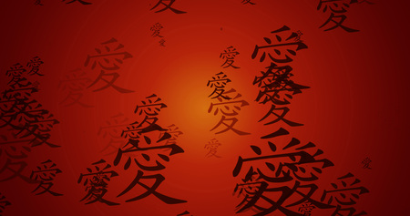Love Chinese Calligraphy Background Artwork as Wallpaper Imagens