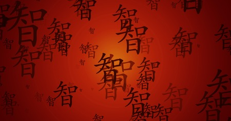 Wisdom Chinese Calligraphy Background Artwork as Wallpaper