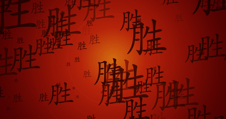 Success Chinese Calligraphy Background Artwork as Wallpaper
