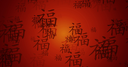 Prosperity Chinese Calligraphy Background Artwork as Wallpaper 스톡 콘텐츠