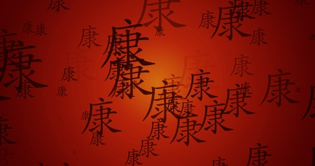Health Chinese Calligraphy Background Artwork as Wallpaper Imagens