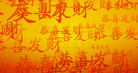 Chinese New Year Calligraphy in Orange and Gold Wallpaper Stock Photo