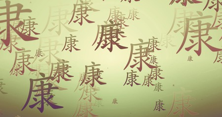Health Chinese Calligraphy New Year Blessing Wallpaper 스톡 콘텐츠