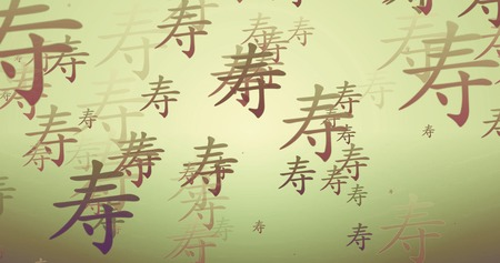 Longevity Chinese Calligraphy New Year Blessing Wallpaper 스톡 콘텐츠