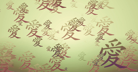 Love Chinese Calligraphy New Year Blessing Wallpaper Imagens