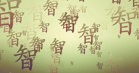Wisdom Chinese Calligraphy New Year Blessing Wallpaper