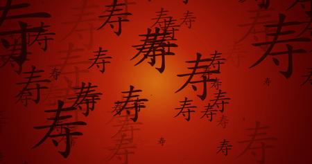 Longevity Chinese Symbol Background Artwork as Wallpaper Фото со стока - 121901394