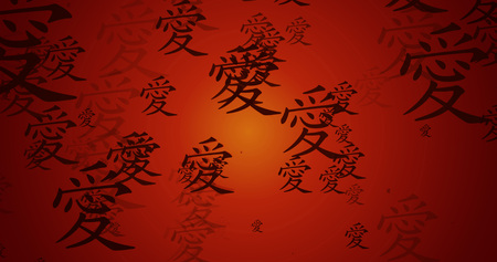 Love Chinese Symbol Background Artwork as Wallpaper 写真素材