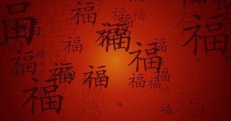 Prosperity Chinese Symbol Background Artwork as Wallpaper
