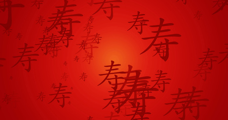 Longevity Chinese Calligraphy New Year Blessing Wallpaper Stock Photo