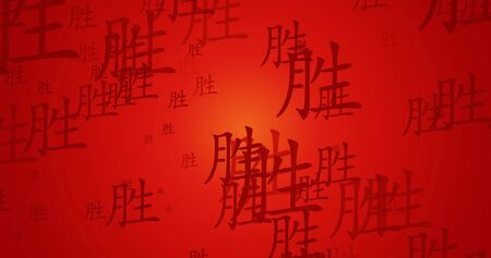 Success Chinese Calligraphy New Year Blessing Wallpaper Zdjęcie Seryjne